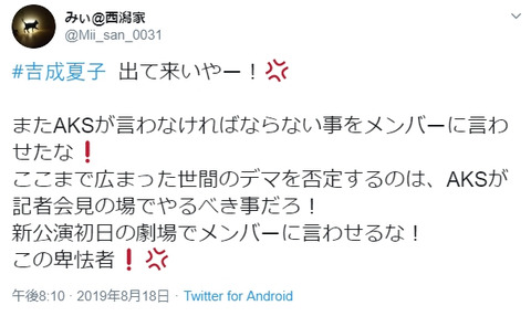 【NGT48】西潟家が珍しくまとも「吉成夏子出て来いやー!またAKSが言わなければならない事をメンバーに言わせたな!」