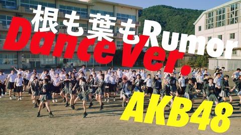 【AKB48】「根も葉もRumor」のダンスは、ダンス自慢のアイドルが踊ってみたくなるダンスらしい