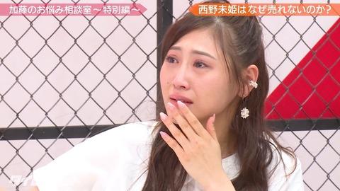 【自業自得】元AKB48西野未姫さん号泣!「私は嫌われている」