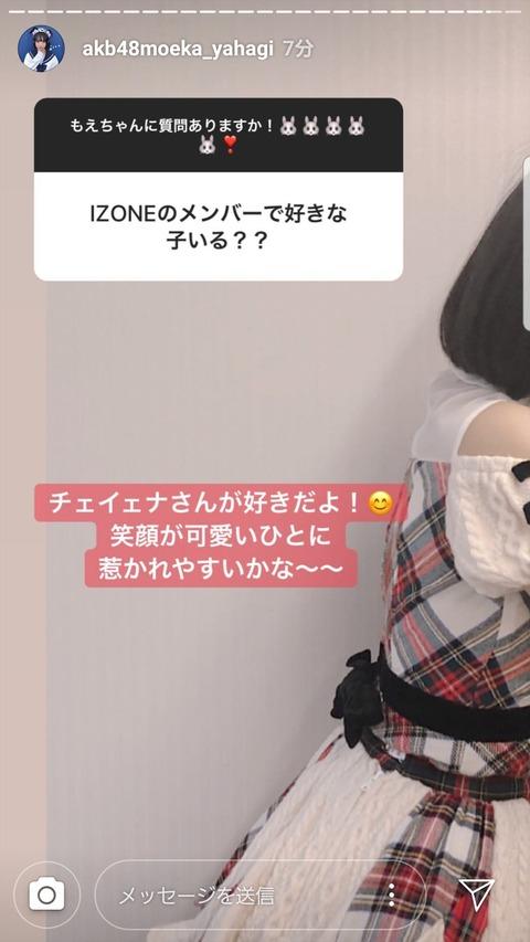 【AKB48】矢作萌夏「IZ*ONEの推しメンはイェナちゃん」