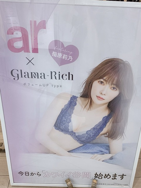 【HKT48】指原莉乃さん、念願の下着モデルになるも完膚なきまでに修正され別人になってしまう