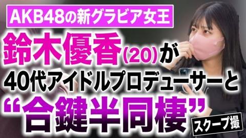 【AKB48】鈴木優香と一番仲がいいメンバーって誰?