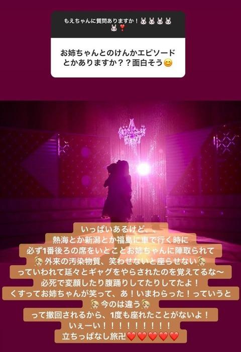 【AKB48】矢作萌夏、姉との喧嘩エピソードが凄いwww姉から「汚染物質」呼ばわり