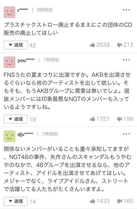 【AKB48】矢作萌夏センターに対するヤフコメ民の反応が正論過ぎるwwwwww