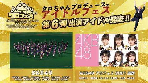 クロカスプロデュース「クロフェス2021」にAKB48とSKE48が出演