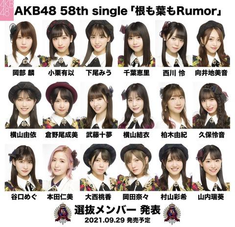 【悲報】AKB48の最新シングル、乃木坂46の一週間後に発売wwwwww