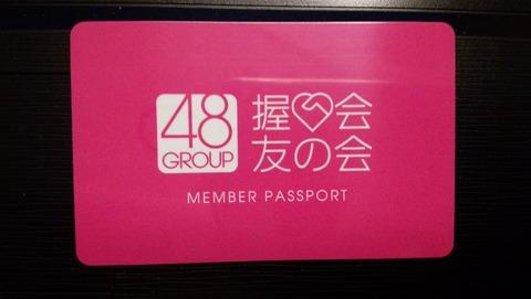 【悲報】握手会友の会ブース、AKB48握手会場からひっそりと無くなる