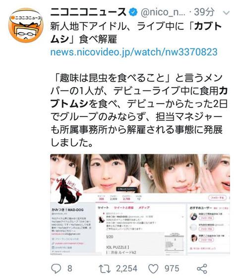 【AKB48G】カブトムシ食って解雇さそうなメンバーといえば誰?