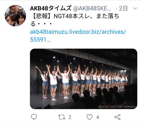 【マジキチスレ】難波ヲタが管理人をしているAKB48タイムズさん、山本彩Twitter炎上はやっぱりまとめずにこんなくだらないことをまとめてしまう