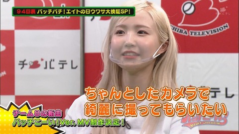 【AKB48】チーム8本田仁美がスタッフに苦言「MVは一生残る物だし、ちゃんとしたカメラで綺麗に取って」
