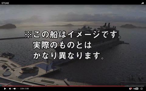 【STU48】劇場船が完成したら船になんて名前付ける?