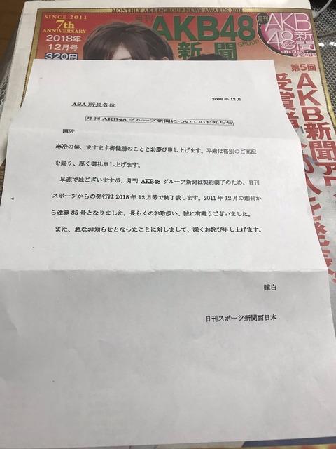 【悲報】AKB48新聞終了のお知らせ