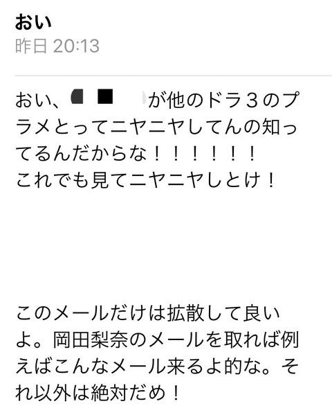 【AKB48】ドラフト3期・岡田梨奈さんからのモバメ「このメールだけは拡散していいよ」