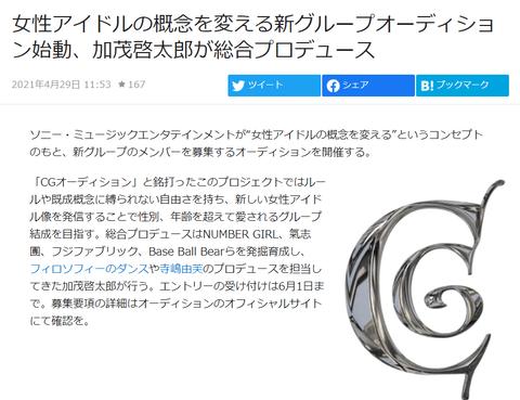【衝撃】ソニーが社運を賭ける!女性アイドルの概念を変える新アイドルグループオーディション開催!!
