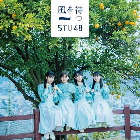 【STU48】2/13発売、2ndシングル「風を待つ」の売り上げを予想するスレ