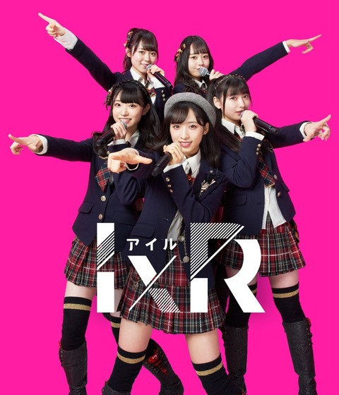【AKB48】「IDOL CONTENT EXPO」に「IxR」と「ドラフト3期生」が出演