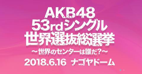 【悲報】6月16日の名古屋市内のホテル、選抜総選挙の影響で予約が取れない