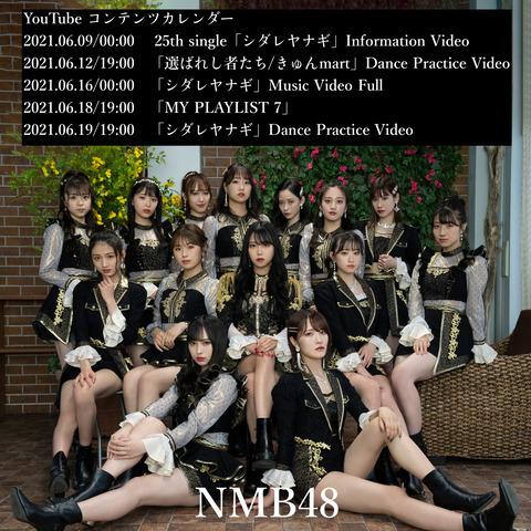 【NMB48】25thシングル「シダレヤナギ」YouTubeコンテンツカレンダー公開!