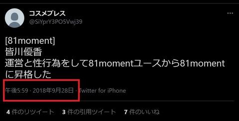 【悲報】AKB48鈴木優香さん、3年前から枕してた