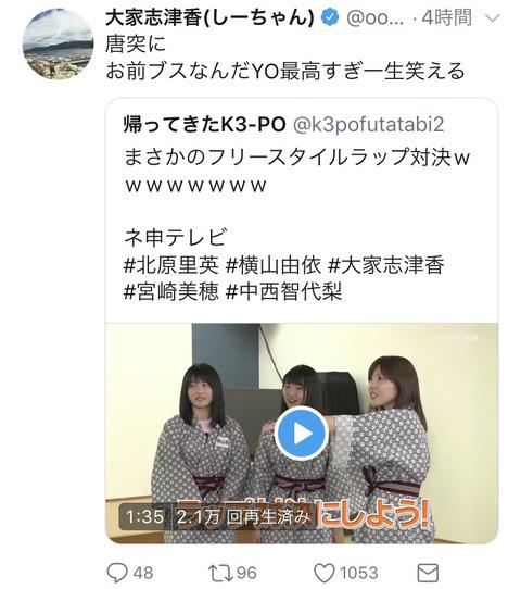 【悲報】AKB48大家志津香さん、違法アップロード動画を引用ツイートしてしまう