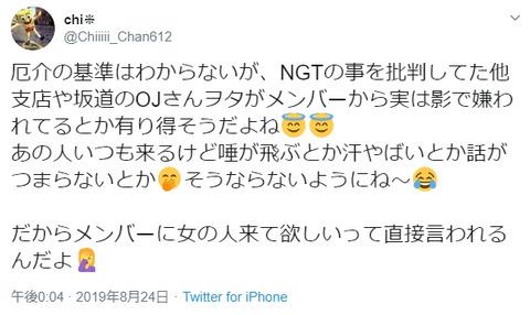 【意味不明】NGTヲタ「NGTを批判するヲタがメンバーから影で嫌われてるとか有り得そう。唾飛ぶとか汗やばいとか」