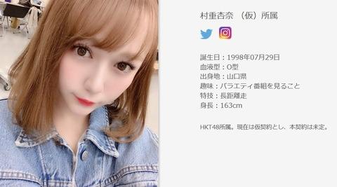 【HKT48】村重杏奈はタレントとして成功すると思う?【ツインプラネット】