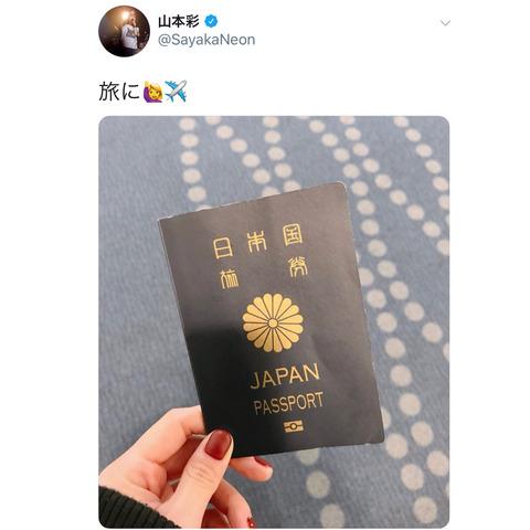 【元NMB48】山本彩さん、海外へ旅立つ