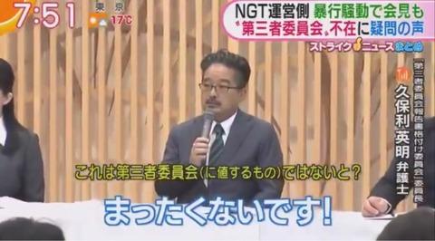 【悲報】NGT48暴行事件の第三者委員会への報酬金、なんと4470万円だった!!!