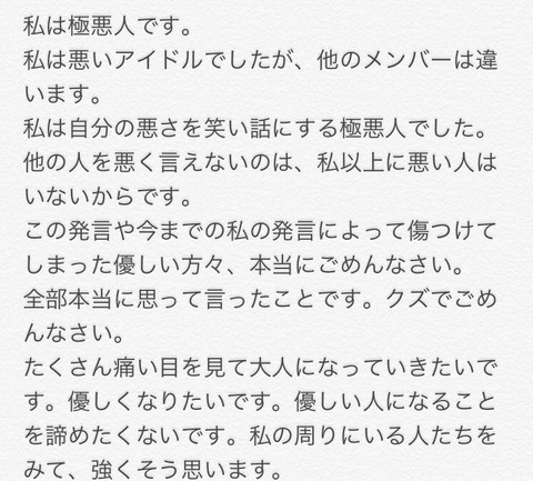 須藤凜々花「私は極悪人です。私の発言は全て本当に思っていったことです。」