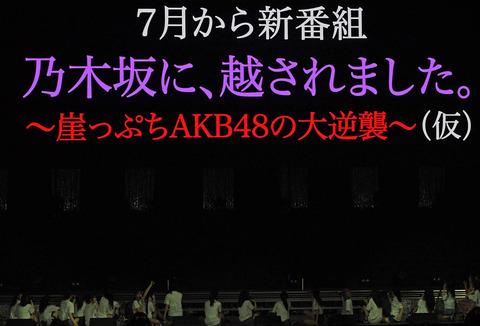 【AKB48】「乃木坂に越されました」収録に参加できなかったメンバーを予想するスレ