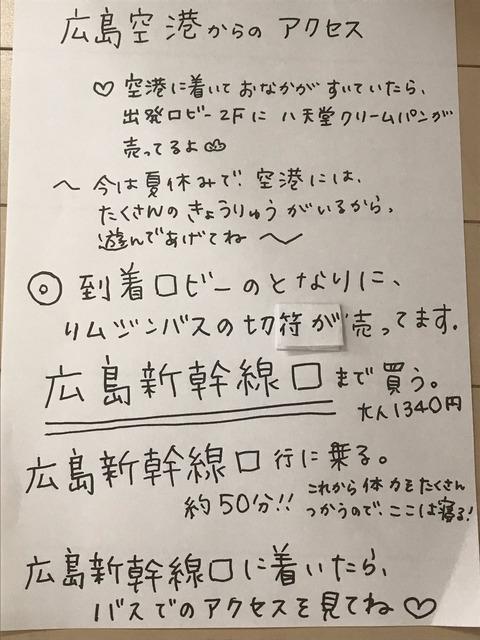 【AKB48】チーム8奥本陽菜ちゃんから大事なお知らせ。