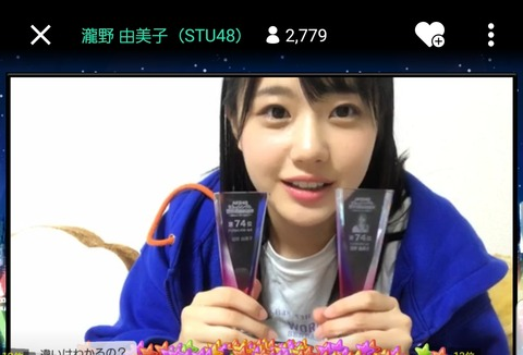 【STU48】瀧野由美子さん、総選挙ランクイントロフィーを2つ持っていたwww