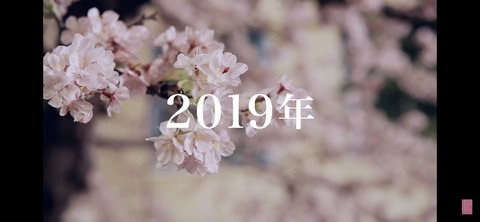 【AKB48】前田敦子妊娠で10年桜が再び話題に