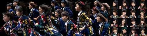 【AKB48】希望的リフレイン選抜みたら顔面偏差値高すぎてびびった