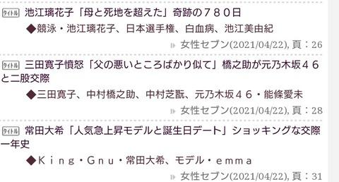 【スキャンダル】乃木坂46能條愛未と二股交際。三田寛子憤怒「父の悪いところばかり似て」