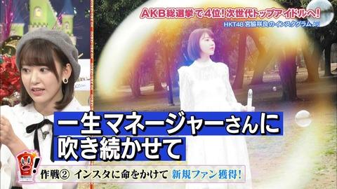 【HKT48】宮脇咲良「マネージャーに一生しゃぼん玉吹かせてインスタ撮影してる」
