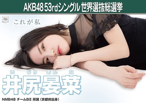 【NMB48】井尻晏菜「勝手ながらも私への票は一人一票でお願いします」【総選挙】