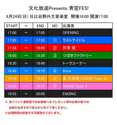【朗報】AKB48チーム8長久玲奈さん、野外フェスでソロ出演決定!