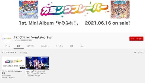 【SKE48】カミングフレーバーさんのYouTube公式チャンネルの登録者数が2390人…