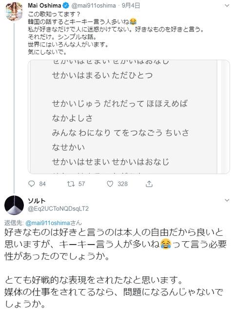 【元AKB48】大島さん「私は韓国が好きそれでよくない?、どうしてみんなで嫌いにならないといけないの?」