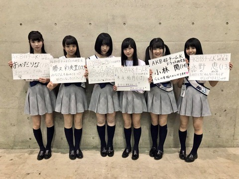 【朗報】AKB48チームKのドラフト3期生最強じゃね?