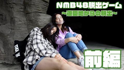【朗報】#NMB48脱出ゲーム 第3弾、Youtubeで配信決定!!!【安部若菜】