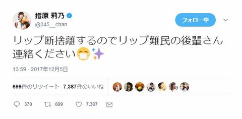 【HKT48】指原莉乃が使用済みリップを希望者に配布!!!