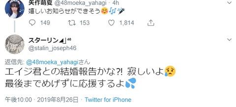 【AKB48】矢作萌夏「嬉しいお知らせができそう」