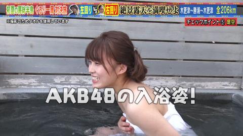 【画像】AKB48の地上波入浴シーンキタ━━━━(゚∀゚)━━━━!!