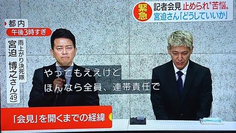 【NGT48暴行事件】今こそ宮迫を見習って太野彩香と西潟茉莉奈も記者会見を開いてAKSの闇を暴露しよう!