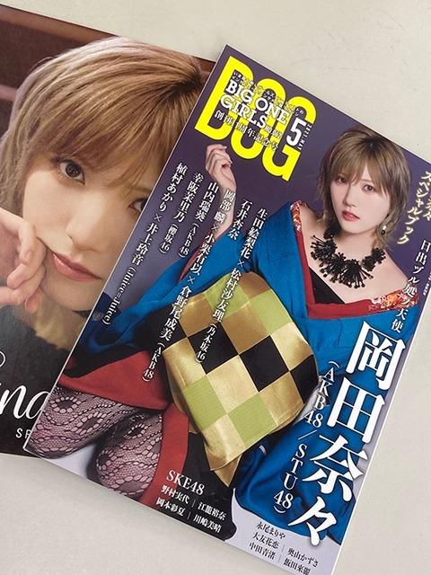 【この差って何ですか?】「AKB48」→無課金で表紙&グラビア、「SKE48」→課金でグラビア【BOG5月号】