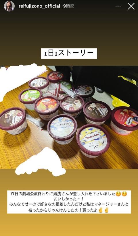 【朗報】チーム8の劇場公演に豪華な差し入れ【AKB48】