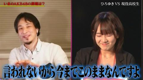 【乃木坂に、越されました】AKB48とひろゆきの対談って何がしたかったの?【#AKB48の大逆襲】