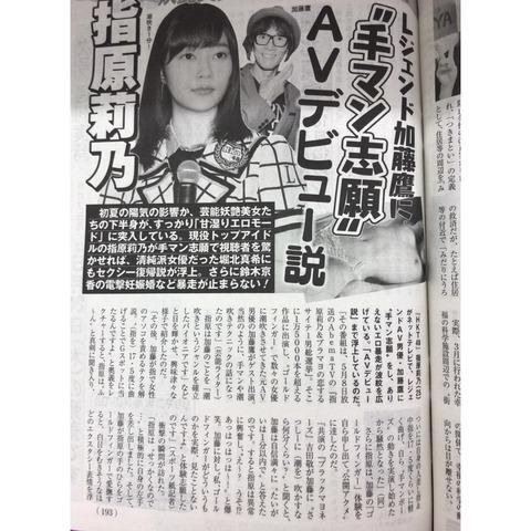 【朗報】HKT48指原莉乃がGODフィンガー加藤鷹に手マン志願、AVデビュー説www